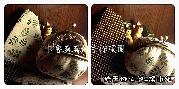 綠葉桃心包+領巾組.jpg