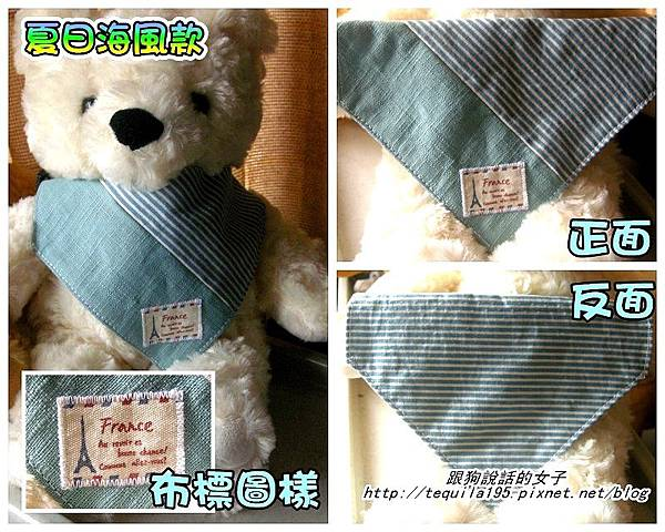 2013-05-01上架領巾