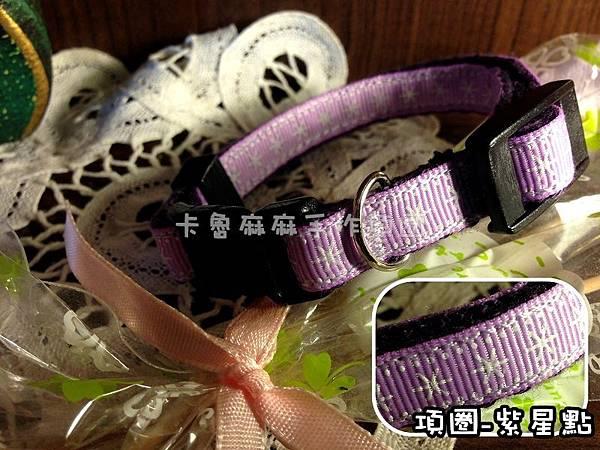 項圈-紫色星點