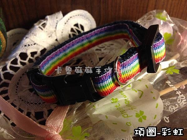 項圈-彩虹