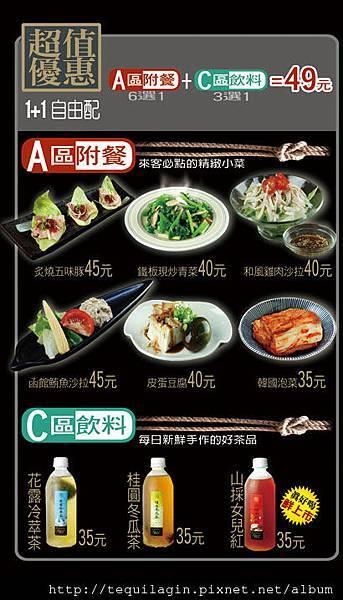 2015-10-2大盛-超大點餐卡-a+c.jpg
