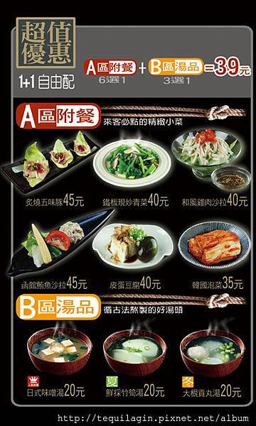 2015-10-2大盛-超大點餐卡-a+b.jpg