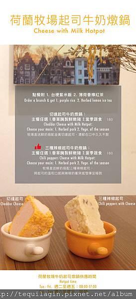 牛奶鍋菜單-01.jpeg
