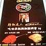 吃世界級辣椒參賽證