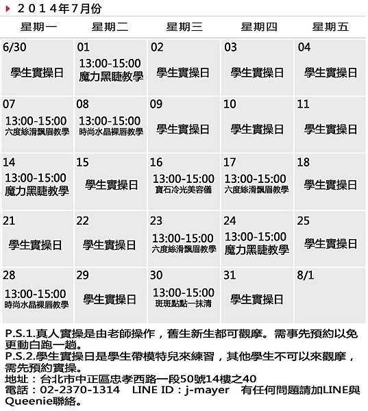 7月課程表