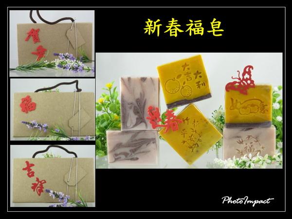新春福皂2.jpg