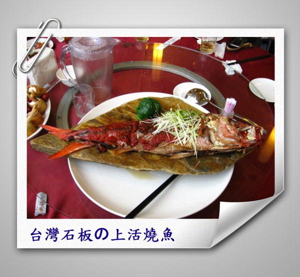 火燒鮮魚1.jpg