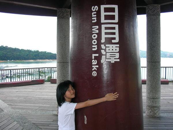 2007年暑假清境農場 053.jpg