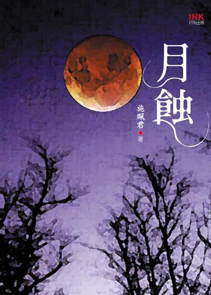 月蝕(2005,印刻)