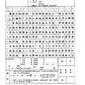 存證信函081110-2.jpg