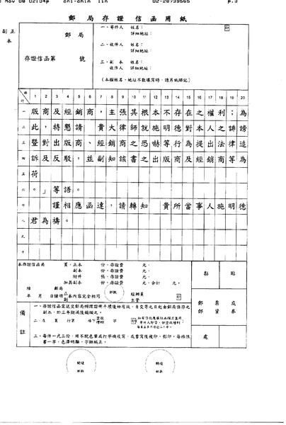 存證信函081110-3.jpg