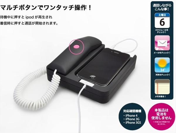 iphone電話2.jpg