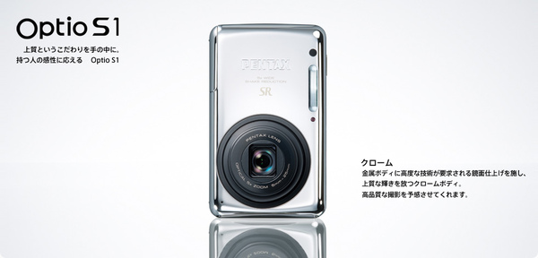 Optio S1  4.jpg