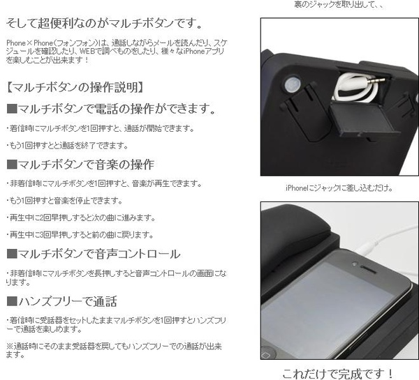 iphone電話3.JPG