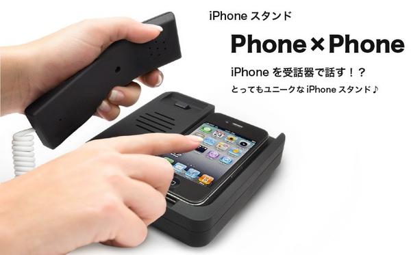 iphone電話1.jpg