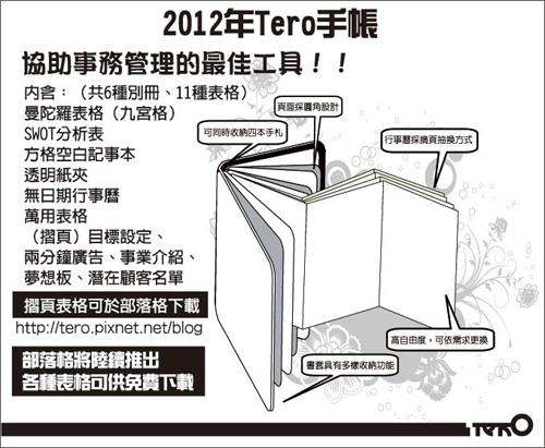 2012pchome手帳介紹.jpg
