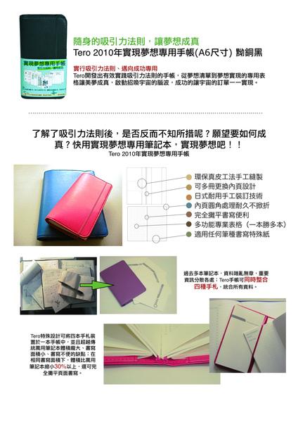 Tero 菊32開2010年實現夢想專用手帳黝銅黑p1.jpg