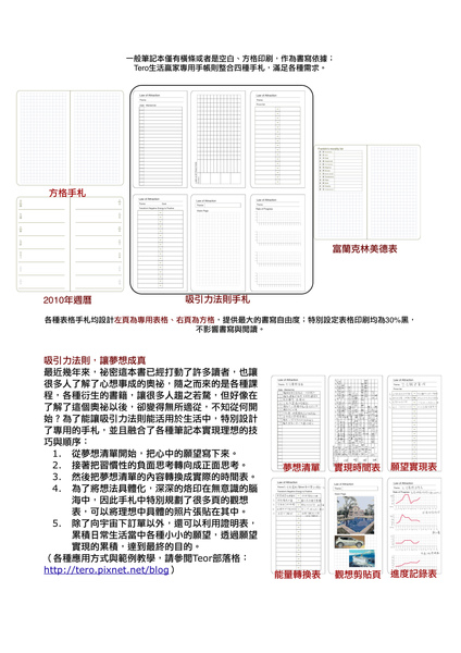 Tero 菊32開2010年實現夢想專用手帳黝銅黑p2.jpg