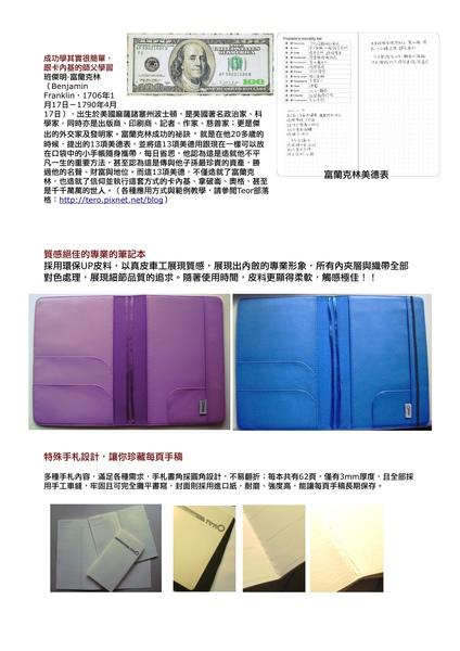Tero 菊32開2010年實現夢想專用手帳黝銅黑p3.jpg