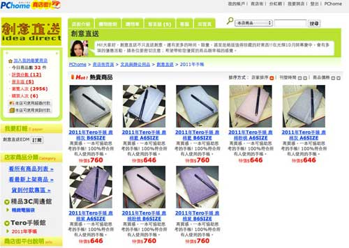 PChome-Online-商店街---創意直送.jpg