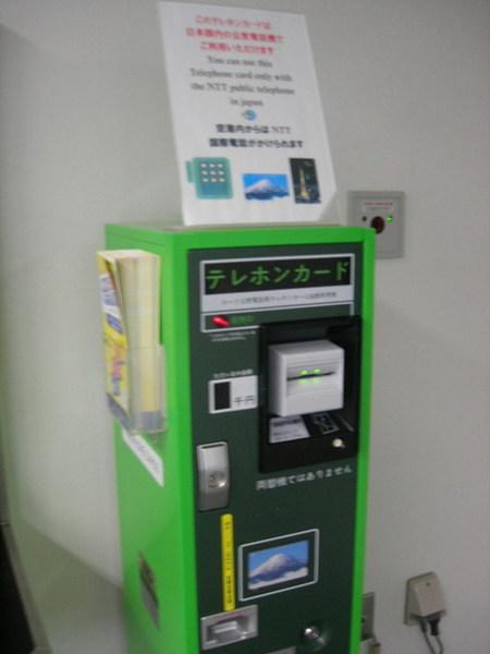 機場內的電話卡販賣機