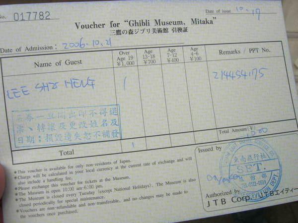 到美術館必須先訂票...這是我們在台灣東南旅行社預定的單據