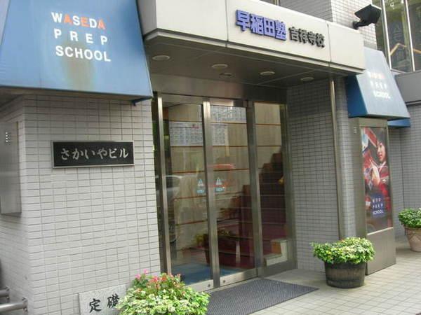 吉祥寺站前的補習學校...連補習班都美