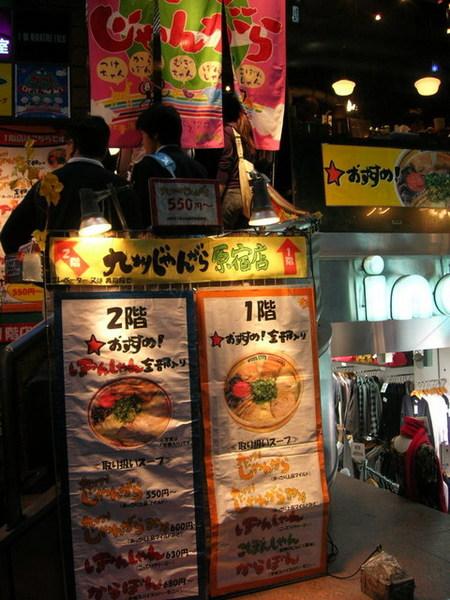 吃這家超有名的九州じゃんがら拉麵