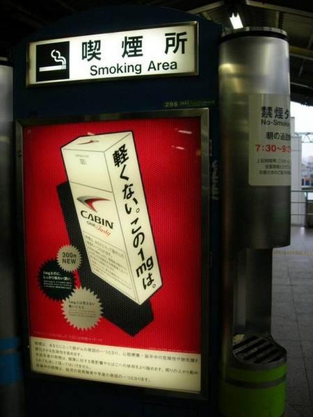 車站裡的喫煙所很炫