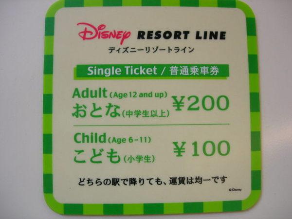 要搭迪士尼渡假區的電車到這次的目的地迪士尼海洋