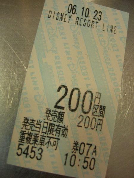 大人票價200日圓...不便宜啊