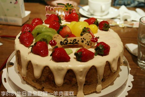 內包羊肉餡的豪華草莓生日蛋糕...兩顆草莓滾去哪