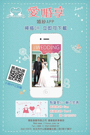 愛婚享小卡-小姮-QR-B2C-PRINT