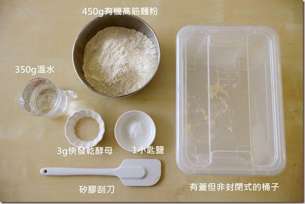 免揉麵糰材料
