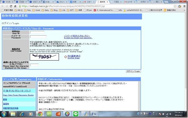 登入系統畫面