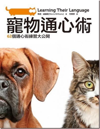 10_02_寵物通心術_印刷_cs4