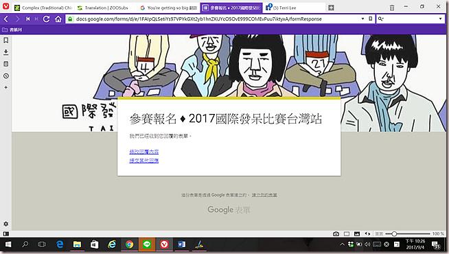 螢幕截圖 2017-09-04 22.26.56_副本