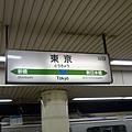 抵達東京....轉搭Tokyo metro