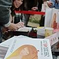 2/7是奈奈在國際書展的簽書會