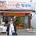 韓國另一個名牌,破漁村裡的恩熙的家,感覺還好,就一個鄉下