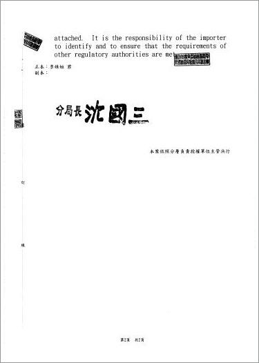 入境同意函2.jpg