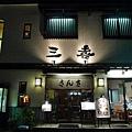到輕井澤的第一餐,嚴格說起來,應該是到日本的第一餐