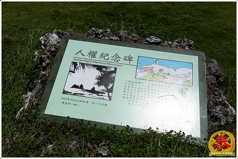 01-綠島假期的開始與結束 (5).jpg