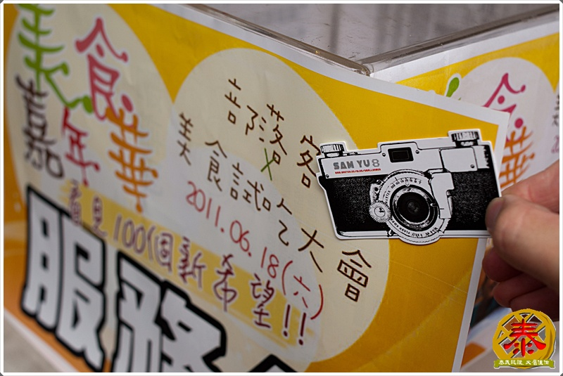 2011-06-18-美食嘉年華    (31).jpg