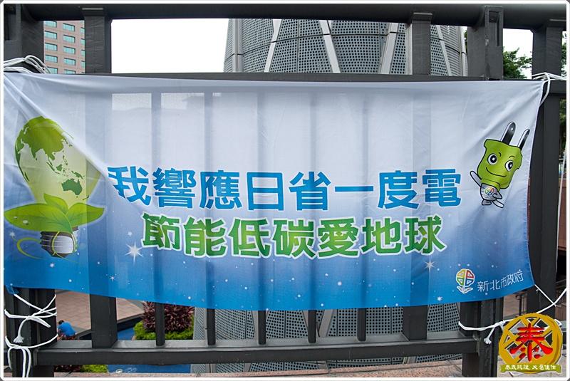 新北市-碳中和「仲夏樂活關燈YA」 (4).jpg
