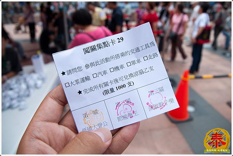 新北市-碳中和「仲夏樂活關燈YA」 (12).jpg