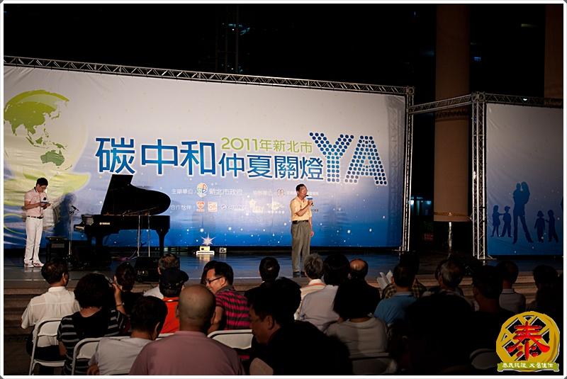 新北市-碳中和「仲夏樂活關燈YA」 (30).jpg