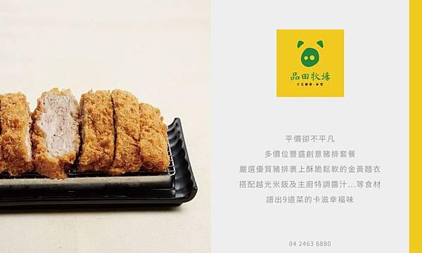 台中日式定食