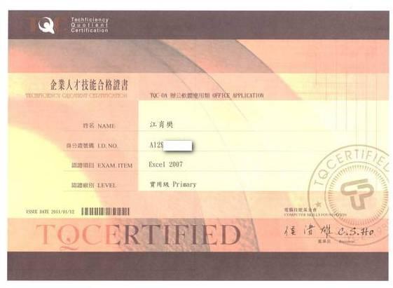 EXCEL2007江肖樊.jpg