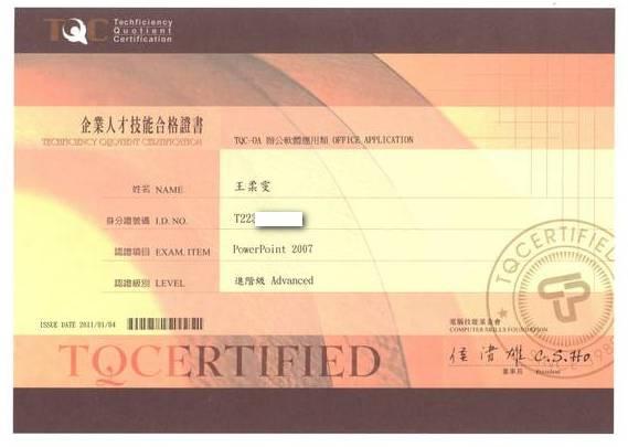 PPT2007王柔雯.jpg